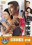 日本侠客伝 昇り龍【DVD】