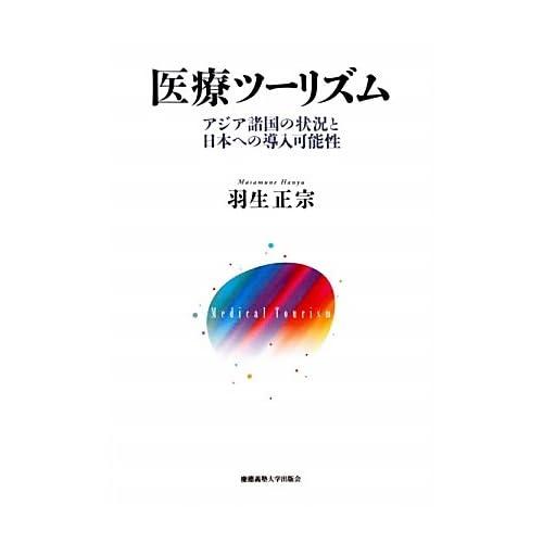 医療ツーリズム: アジア諸国の状況と日本への導入可能性