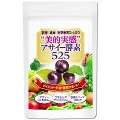 新鮮濃厚野菜果実たっぷり 30g