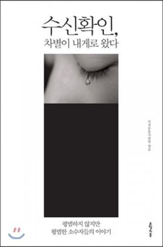 Acknowledgment, discrimination has come to me (Korean edition) PDF