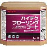 リンレイ ハイテクフローリングコート (18L) (リンレイ業務用ワックス 木床用樹脂ワックス)