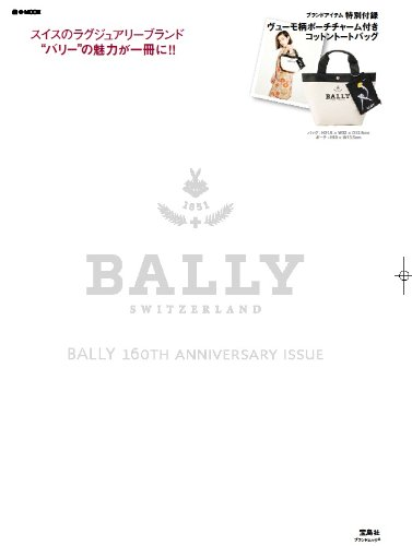BALLY 160TH ANNIVERSARY ISSUE (e-MOOK)
