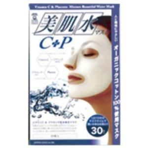 美肌水マスクC+P