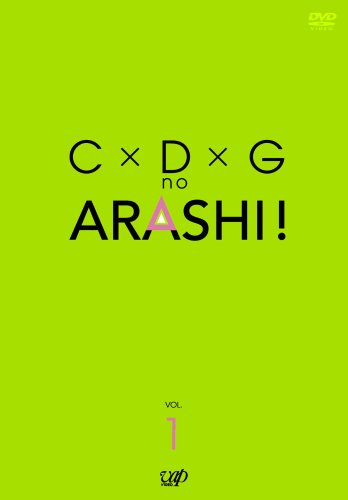 C×D×G no ARASHI! Vol.1 [DVD] TVバラエティ 嵐 バップ
