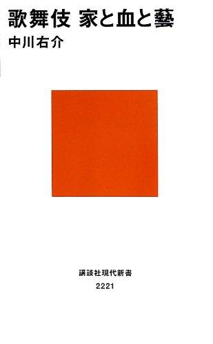 歌舞伎 家と血と藝 (講談社現代新書)