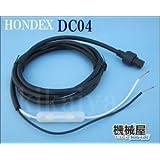 ホンデックス 電源コード DC04 2mHONDEX