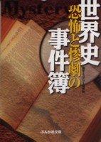 世界史 恐怖と惨劇の事件簿 (ぶんか社文庫)