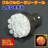 LEDロータリーテール KR-100