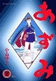 あずみ 45 (ビッグコミックス)