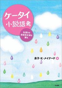 ケータイ小説語考: 私語りの会話体文章を探る