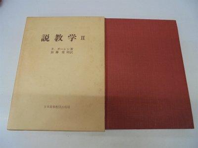 説教学〈2〉 (1978年)