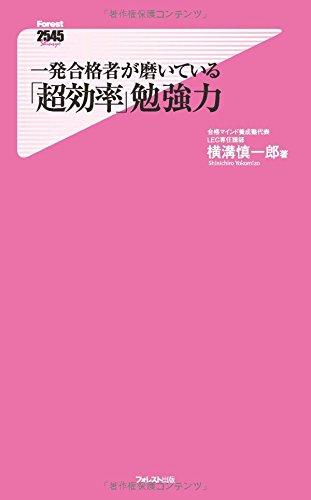 一発合格者が磨いている「超効率」勉強力(フォレスト2545新書) (Forest2545Shinsyo 105)