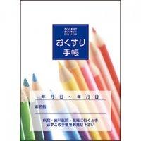 (ケア商品)おくすり手帳 KP-4 200冊入(50冊×4絵柄)