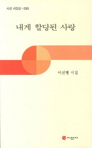 Assigned to me love (Korean edition) PDF