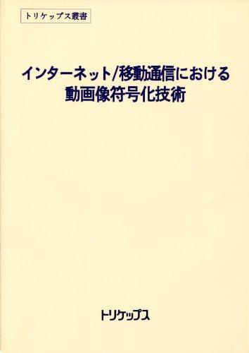 インターネット/移動通信における動画像符号化技術