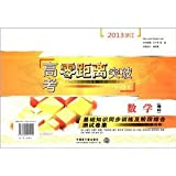 img - for 2013 the Zhejiang College Entrance Examination Zero breakthrough test volume set: the basics of math (science) synchronization training and stage a comprehensive test volume set (a review with)(Chinese Edition) book / textbook / text book