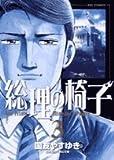 総理の椅子 3 (ビッグコミックス)