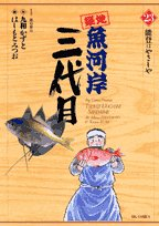 築地魚河岸三代目 23 (23) (ビッグコミックス)
