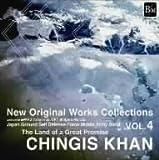ニュー・オリジナル・コレクション Vol.4 大いなる約束の大地~チンギス・ハーン