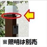 YKK ルシアスアクセントポール1型 照明取付部品 【機能門柱 機能ポール】