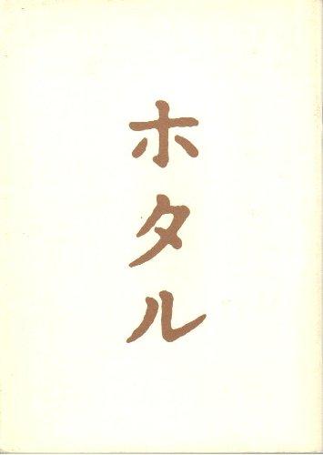 井川比佐志の画像 p1_18