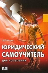 Legal Self Help for the population / Yuridicheskiy samouchitel dlya naseleniya