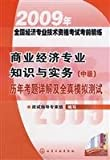 2009 years of professional and technical qualification examinations of national economic exam scouring: professional knowledge and practice of Business Economics (Intermediate) exam Detailed calendar and all true simulation tests(Chinese Edition)