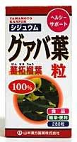 山本 シジュウムグァバ葉100%粒 280粒