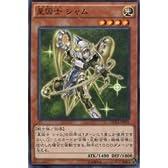 星因士 シャム 【N】 DUEA-JP021-N ≪遊戯王カード≫[THE DUELIST ADVENT]