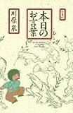 本日のお言葉 / 川原 泉 のシリーズ情報を見る