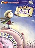 The Little Prince (Firefly World Classic Fairy Tales Bilingual Picture Book) (English and Chinese Edition)