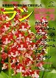 2007年版 ラン花を咲かせる育て方 世界らん展日本大賞公認ムック (小学館実用シリーズ LADY BIRD)