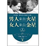 Image of Men are from Mars, Women are from Venus: How to Get What You Want in Your Relationships (Chinese Edition)