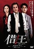 借王<シャッキング>-銭の達人-[DVD]