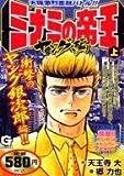 ミナミの帝王ヤング編 上 (Gコミックス)