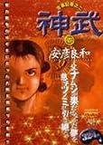神武 1―古事記巻之二 (Chuko コミック Lite 74)