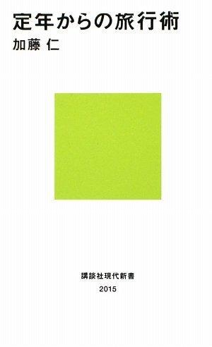 定年からの旅行術 (講談社現代新書)