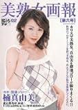 美熟女画報 〔第六号〕 [DVD]