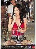 業界最強の痴女優がアナタの童貞奪います!立花里子の素人童貞狩り [DVD]