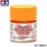 タミヤ デコレーションシリーズ デコレーションカラー スタートセット D-1 みかん