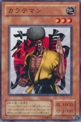 カラテマン 【N】 JY-17-N [遊戯王カード]《城之内編》