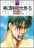 神に背を向けた男 5 (レディース・コミックス)