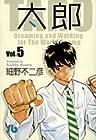 太郎 文庫版 第5巻 2007-07発売