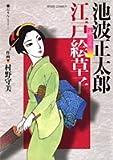 池波正太郎江戸絵草子女ごよみ (ホームコミックス)