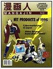 Mangajin #53