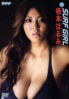 根本はるみ SURF GIRL [DVD]