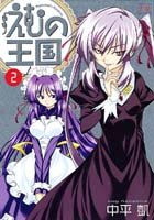えむの王国 2 (まんがタイムKRコミックス)