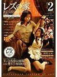 レズの家2 Aoi.・雛形ともこ