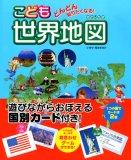 どんどん知りたくなる!こども世界地図―遊びながらおぼえる国別カード付き!