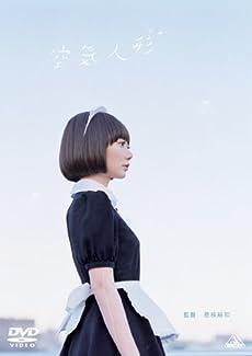 空気人形 [DVD]